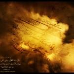 আমি অবশ্যই তোমাকে সত্য দিয়ে পাঠিয়েছি — আল-বাক্বারাহ ১১৯