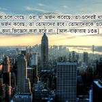 তোমাদেরকে ওদের কাজের জন্য জিজ্ঞেস করা হবে না — আল-বাক্বারাহ ১৩৪