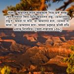আমাদের সাথে আল্লাহকে নিয়ে তর্ক করছ কেন? — আল-বাক্বারাহ ১৩৯