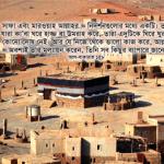 যে নিজে থেকে ভালো কাজ করে, আল্লাহ অবশ্যই তার মূল্যায়ন করেন — আল-বাক্বারাহ ১৫৮