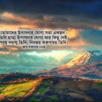 তিনি ছাড়া উপাসনার যোগ্য আর কিছু নেই — আল-বাক্বারাহ ১৬৩