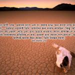 শুধুমাত্র এগুলোই তিনি তোমাদের জন্য হারাম করেছেন — আল-বাক্বারাহ ১৭৩