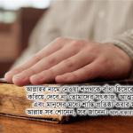 তোমাদের অর্থহীন শপথের জন্য আল্লাহ তোমাদেরকে ধরবেন না — আল-বাক্বারাহ ২২৪-২২৫
