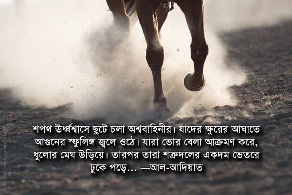 মানুষ তার রবের অনুগ্রহ স্বীকার করে না —আল-আদিয়াত